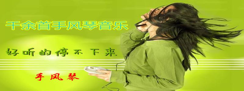 手风琴音乐网